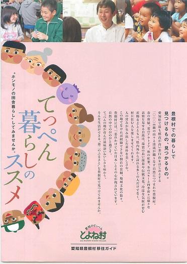 豊根村移住ガイド(12ページ H26.03)